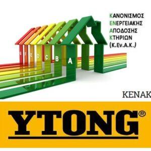 Κατασκευές με YTONG βάσει Κ.Εν.Α.Κ.